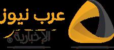 عرب نيوز الإخبارية