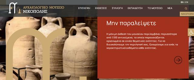 """Στον διαδικτυακό """"αέρα"""" βρίσκεται ο νέος ιστότοπος για το Αρχαιολογικό Μουσείο Νικόπολης."""