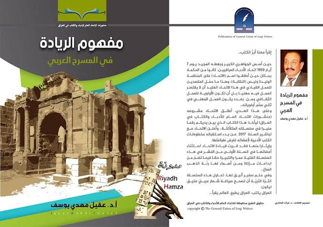 تحميل كتاب : مفهوم الريادة في المسرح العربي pdf الدكتور عقيل مهدي