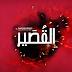 Alqusair Font | خط القصير