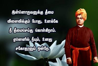 swami vivekananda inspirational kannada quotes on life