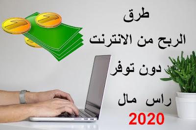 افضل 5 طرق من اجل العمل على الانترنت سنة 2020