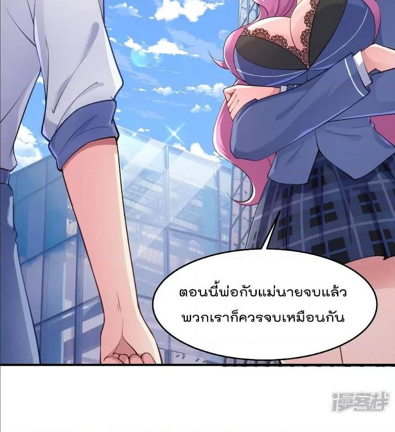 Super Bad Schoolmaster - หน้า 50