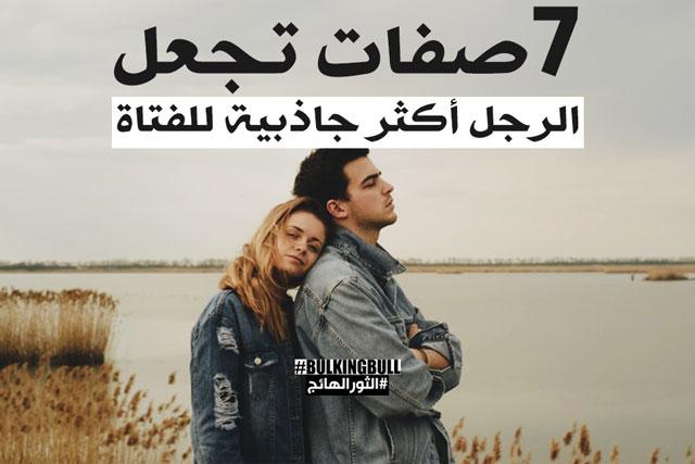 7 صفات تجعل الرجل أكثر جاذبية للفتاة