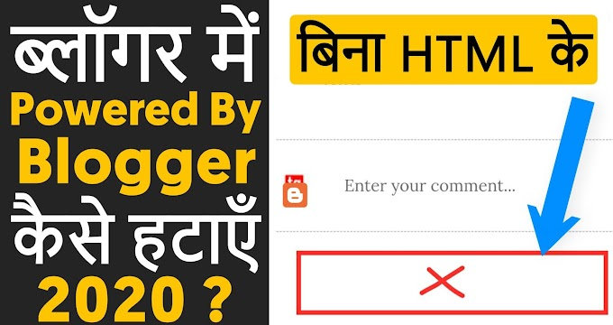 How To Remove Powered By Blogger In 2020 | Powered By Blogger कैसे हटाएँ ।