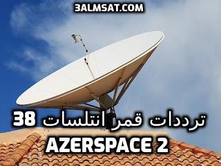 ترددات قمر انتلسات 38 AzerSpace 2