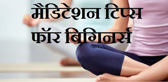Meditation Tips for Beginners in Hindi