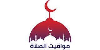 موعد توقيت صلاة الفجر في مصر (القاهرة الاسكندرية الاسماعيلية) كل المحافظات مواقيت الصلاة