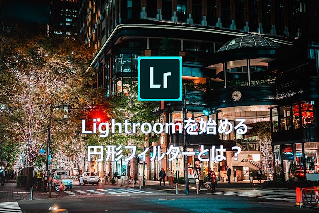 lightroom,photoshop,使い方