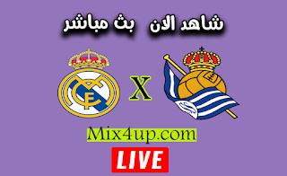 مشاهدة مباراة ريال مدريد وريال سوسيداد بث مباشر اليوم بتاريخ 20-09-2020 في الدوري الاسباني