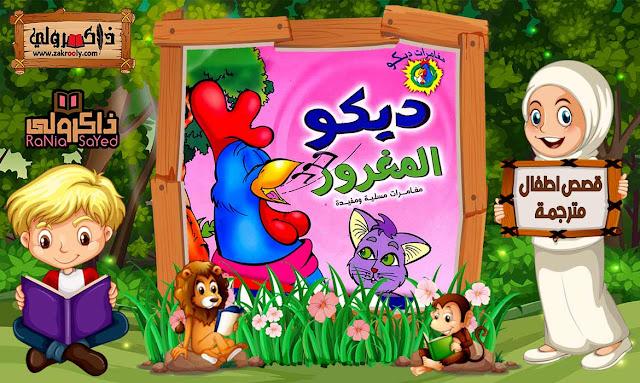 قصص اطفال pdf,قصص اطفال قبل النوم,قصص اطفال عربية,قصص اطفال للقراءة,قصص اطفال قصيرة,قصص اطفال عربية مكتوبة,قصص اطفال عربية 2020,قصص اطفال عربية pdf,قصص عربية للاطفال PDF,مغامرات ديكو,ديكو المغرور بالعربية والإنجليزية أونلاين,ديكو المغرور بالعربية والإنجليزية,ديكو المغرور بالعربية والإنجليزية pdf