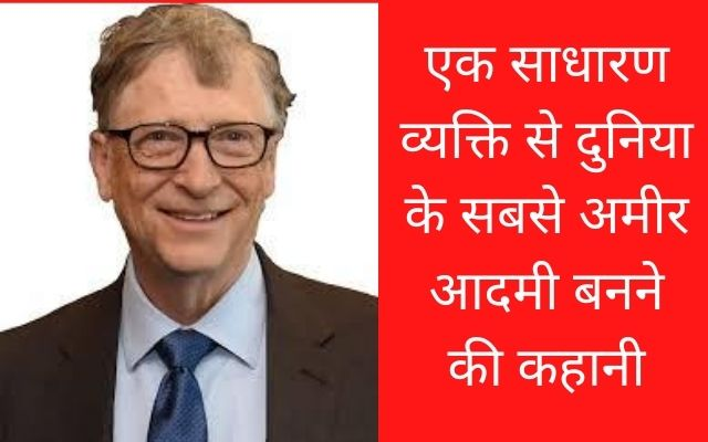 Biography of bill gates in hindi, bill gates ki jivani