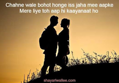 Romantic 2 line love shayari in english for girlfriend