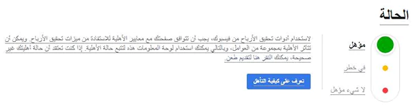 صفحة فيسبوك مؤهلة للربح
