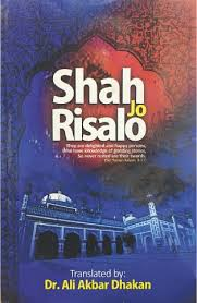 Shah Jo Risalo