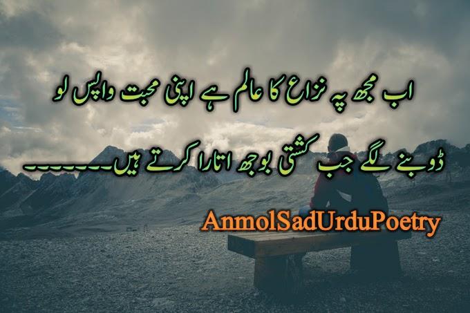 Ab Muj Pay Naza Ka Alam Hy Apni Muhabbat Waps Lo