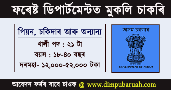 Forest Department Jobs 2020