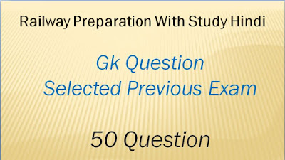 Gk Question and Answer in Hindi Part 1