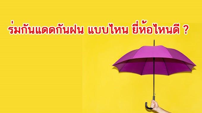ร่มกันแดดกันฝน แบบไหน ยี่ห้อไหนดี ?