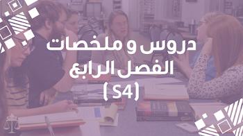 جميع دروس و ملخصات مواد الفصل الرابع شعبة القانون - S4