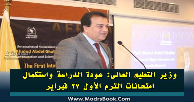 وزير التعليم العالى: عودة الدراسة واستكمال امتحانات الترم الأول 27 فبراير