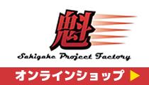 魁 Project-Factory