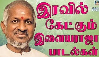 Iravil Ketkum ilayaraja Padalkal | Tamil Night Time Songs