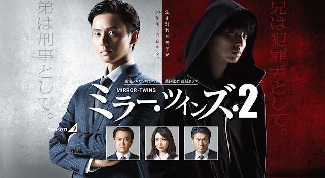 Download Dorama Jepang Mirror Twins Season 2 Batch Subtitle Indonesia