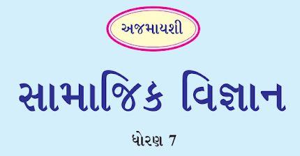 GSSTB Textbook STD 7 Social Science New Gujarati medium PDF  New Syllabus 2020-21 - Download