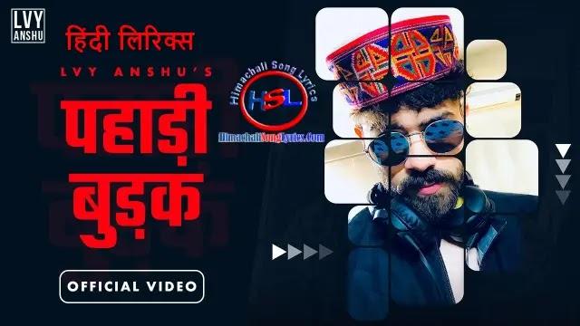 Pahadi Buddak Song Lyrics - Lvy Anshu : पहाड़ी बुड़क