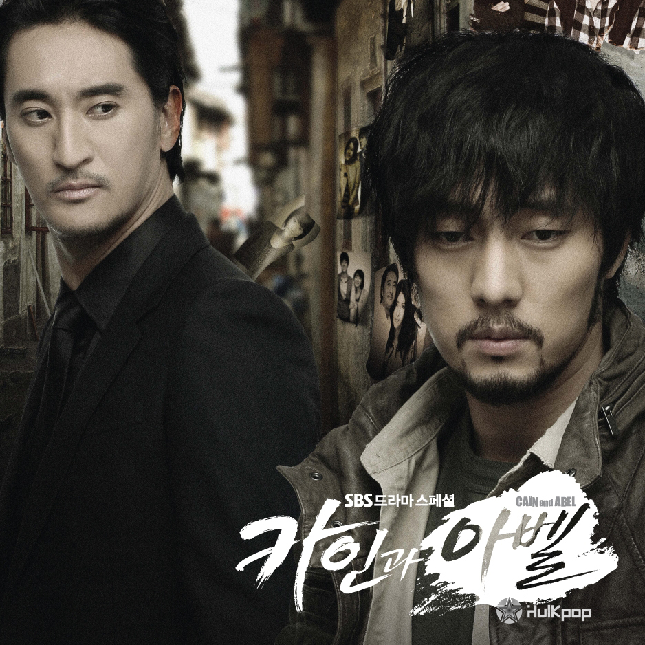 Various Artists – Cain and Abel OST