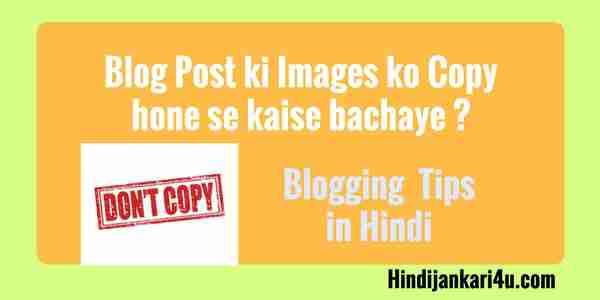 Blog Post ki Images ko Copy hone se kaise bachaye ?