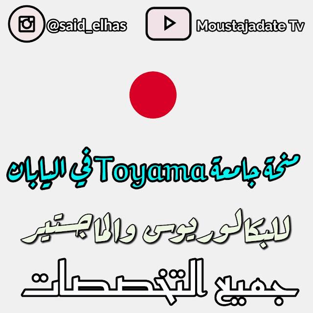 فرصة جديدة للطلاب العرب منحة جامعة توياما لدراسة البكالوريوس والماجستير في اليابان
