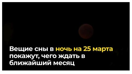 Вещие сны в ночь на 25 марта покажут, чего ждать в ближайший месяц