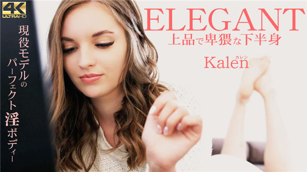 Kin8tengoku 3282 金8天国 3282 金髪天國 10日間限定配信 ELEGANT 上品で卑猥な下半身 Kalen / カレン
