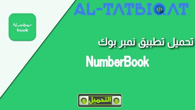 تحميل تطبيق نمبر بوك Number Book للكشف عن هوية المتصل