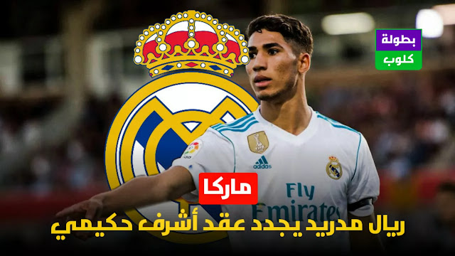 أشرف حكيمي يجدد عقده رفقة ريال مدريد