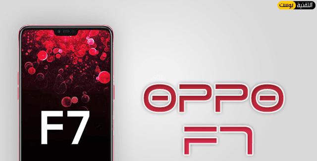 مراجعة هاتف أوبو Oppo F7 المصنع في الجزائر