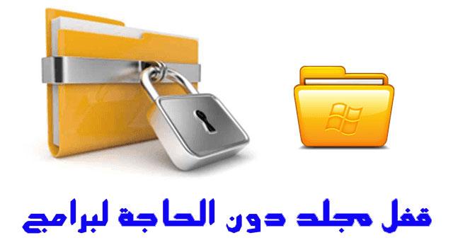طريقة حماية الملفات والمجلدات بكلمة مرور في نظام ويندوز 10