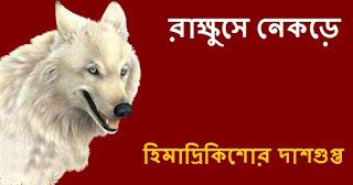 Himadrikishore Dasgupta Bengali E-book