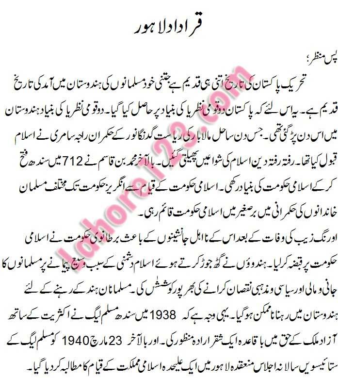 Pakistan day celebration 23rd march essay