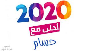 صور 2020 احلى مع حسام