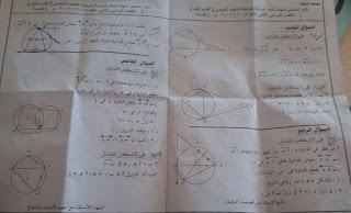 امتحان الهندسة محافظة شمال سيناء للصف الثالث الاعدادى الترم الثاني 2017