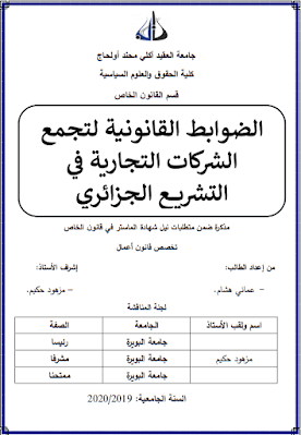 مذكرة ماستر: الضوابط القانونية لتجمع الشركات التجارية في التشريع الجزائري PDF