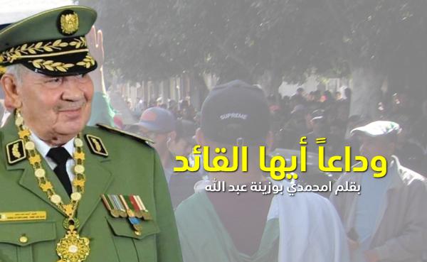 وداعا أيها القائد ..... الجزائر تبكيك !