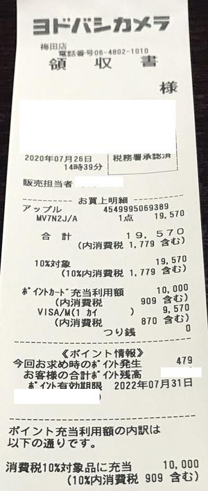 ヨドバシカメラ 梅田店 2020/7/26 のレシート