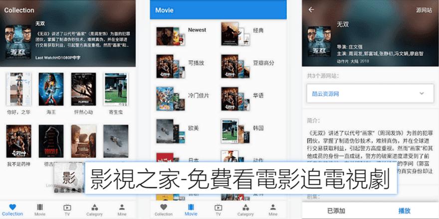 影視之家 App 整合眾多網路視頻資源,免費觀看熱門電影、戲劇、綜藝等影視作品(Android) - 逍遙の窩