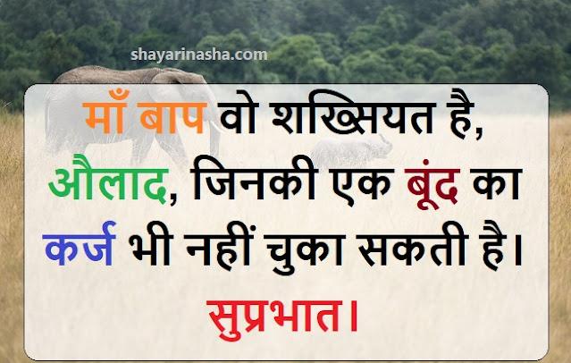 Good Morning/ Suprabhat wishes