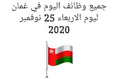 جميع وظائف اليوم في عُمان ليوم الاربعاء 25 نوفمبر 2020