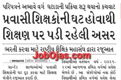 Pravasi Shikshak Bharati Related : News Report